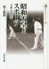 昭和天皇とスポ-ツ (玉體)の近代史