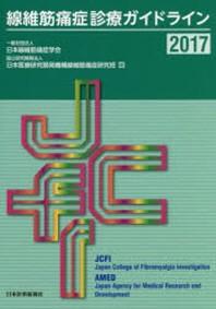 線維筋痛症診療ガイドライン 2017