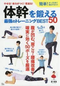 體幹を鍛える最强のトレ-ニングBEST50