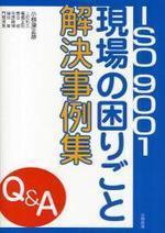 ISO9001現場の困りごと解決事例集 Q&A