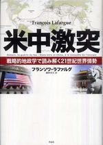 米中激突 戰略的地政學で讀み解く21世紀世界情勢