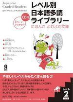 レベル別日本語多讀ライブラリ- にほんごよむよむ文庫 VOL.1レベル2 5卷セット