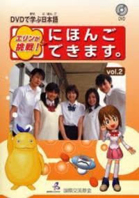 エリンが挑戰!にほんごできます. DVDで學ぶ日本語 VOL.2