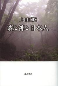 森と神と日本人