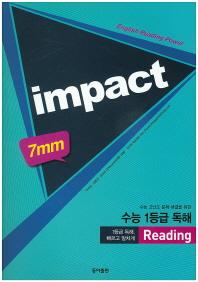 임팩트 7mm 수능 1등급 독해 Reading(2015)