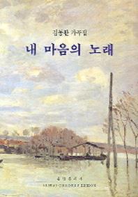 내 마음의 노래(김동환 가곡집)