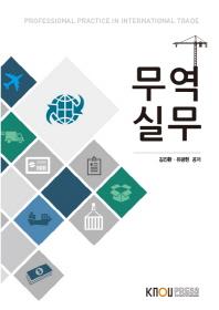 무역실무(1학기, 워크북포함)