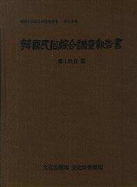 한국민속종합조사보고서. 15: 향토음식 편