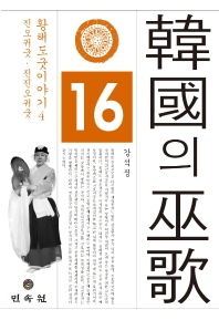 한국의 무가. 16: 황해도 굿 이야기(4) 진오귀굿 진진오귀굿