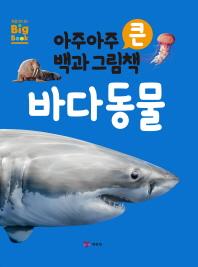 아주아주 큰 백과 그림책 바다 동물
