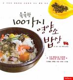 똑똑한 100가지 영양소 밥상