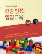 보육교사를 위한 건강 안전 영양교육