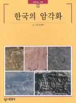 한국의 암각화