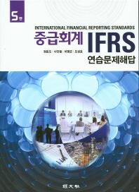 IFRS 중급회계 연습문제해답