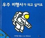 우주 비행사가 되고 싶어요