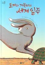 토끼와 거북이의 세계 일주