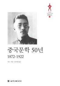중국문학 50년(1872-1922)