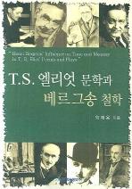 T.S. 엘리엇 문학과 베르그송 철학
