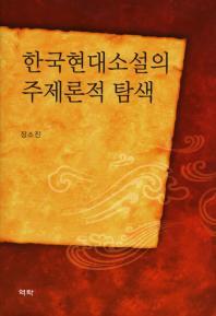 한국현대소설의 주제론적 탐색