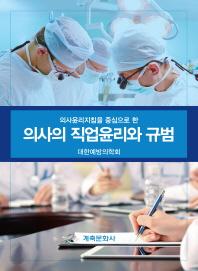 의사윤리지침을 중심으로 한 의사의 직업윤리와 규범