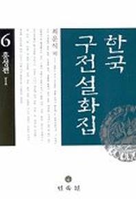 한국구전설화집 6