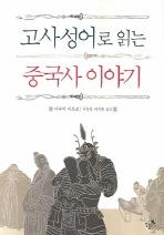 고사성어로 읽는 중국사 이야기