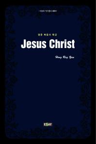 Jesus Christ(영문 복음서 특강)