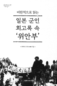 비판적으로 읽는 일본 군인 회고록 속 `위안부`