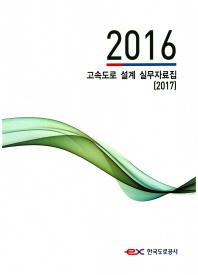 2016 고속도로 설계 실무자료집(2017)