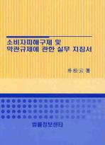 소비자피해구제 및 약관규제에 관한 실무 지침서