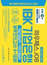 EBS 와우패스JOB IBK기업은행 직업기초능력+직무수행능력 봉투모의고사 4+1회분(2020)