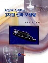 AC3D와 함께하는 3차원 선박 모델링
