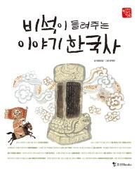 비석이 들려주는 이야기 한국사