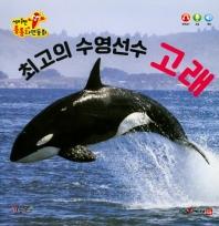 최고의 수영선수 고래