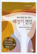폐경기 건강(폐경 여성을 위한 지침) (3판)