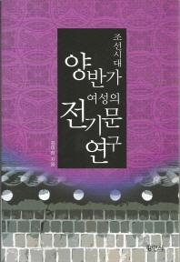 조선시대 양반가 여성의 전기문 연구