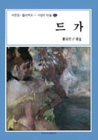 드가(서양의 미술 12)