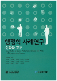 행정학 사례연구: 성과와 교훈