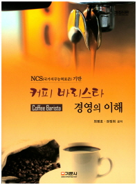 NCS(국가직무능력표준) 기반 커피 바리스타 경영의 이해