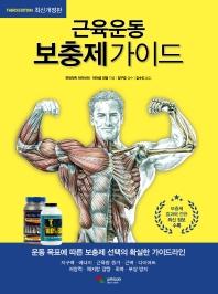 근육운동 보충제가이드