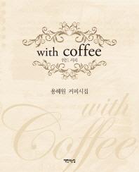 위드 커피(With Coffee)