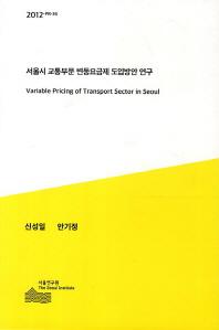 서울시 교통부문 변동요금제 도입방안 연구