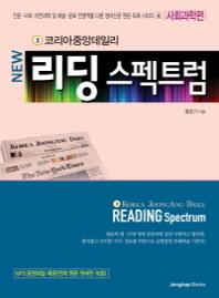 new 리딩 스펙트럼. 4: 사회과학 편