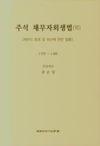 주석 채무자회생법(VI)