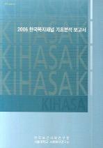 한국복지패널 기초분석 보고서. 2006