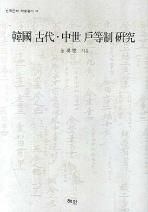 한국 고대 중세 호등제 연구