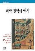 과학철학의 역사(동연총서 205)