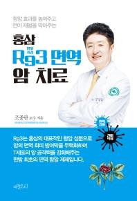 홍삼 Rg3 면역 암 치료