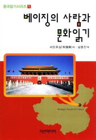 베이징의 사람과 문화읽기