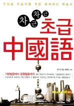 차근차근 초급 중국어